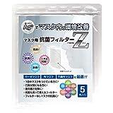【マスク用抗菌フィルターZ】Ag⁺ 銀イオン 抗菌 防臭 ニキビ・夏対策 カット済 洗える 5枚入
