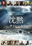 沈黙 サイレンス[DVD]