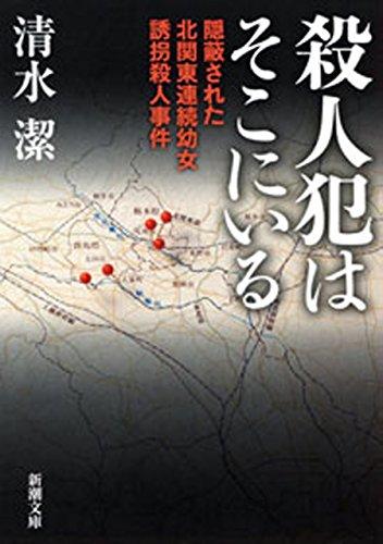 殺人犯はそこにいる―隠蔽された北関東連続幼女誘拐殺人事件―(新潮文庫)