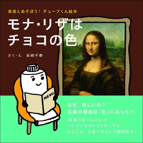 美術とあそぼう! チューブくん絵本 モナ・リザはチョコの色 (美術とあそぼう!チューブくん絵本)の詳細を見る