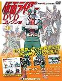 仮面ライダーDVDコレクション 28号 [分冊百科] (DVD・シール付) (仮面ライダー DVDコレクション)