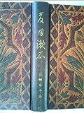 夏目漱石 (1942年)