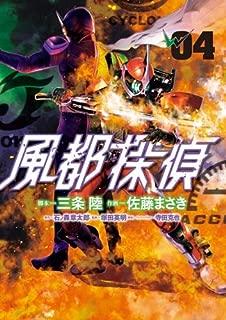風都探偵 コミック 1-4巻セット