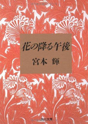 花の降る午後 (角川文庫)
