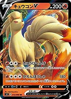 ポケモンカードゲーム S2 013/096 キュウコンV 炎 (RR ダブルレア) 拡張パック 反逆クラッシュ