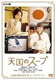 天国のスープ[DVD]
