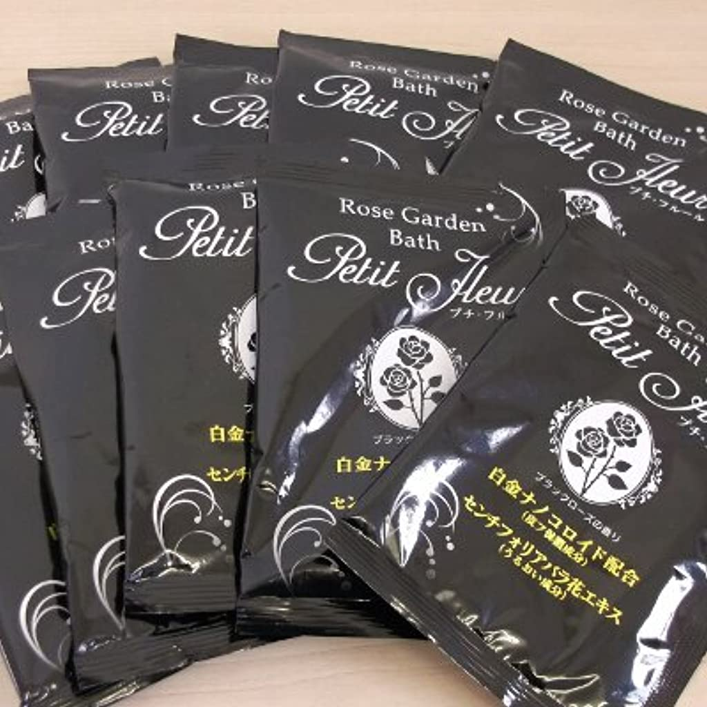 免除するワーカー書くローズガーデンバス ブラックローズの香り 10包セット