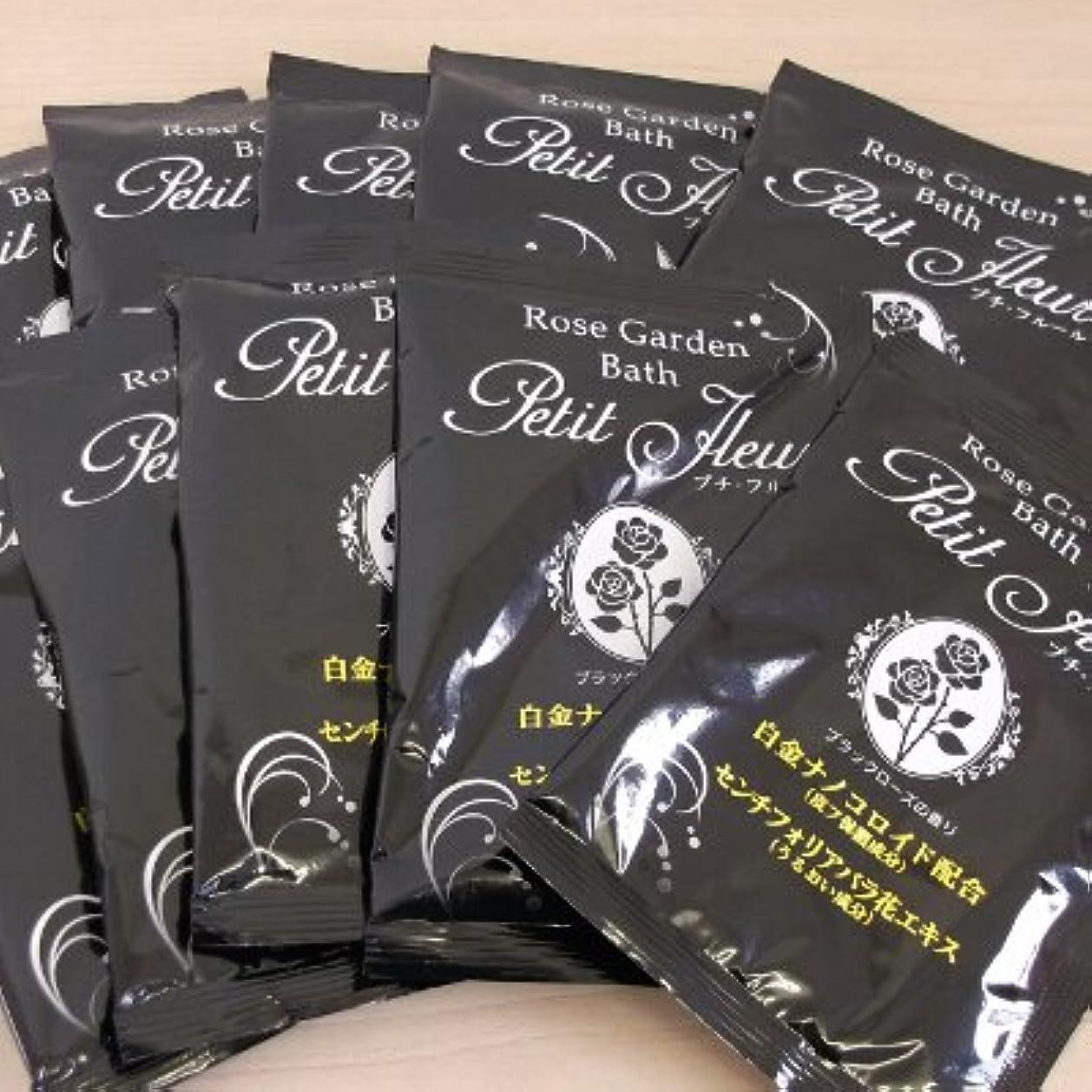 ファックス団結する絶えずローズガーデンバス ブラックローズの香り 10包セット
