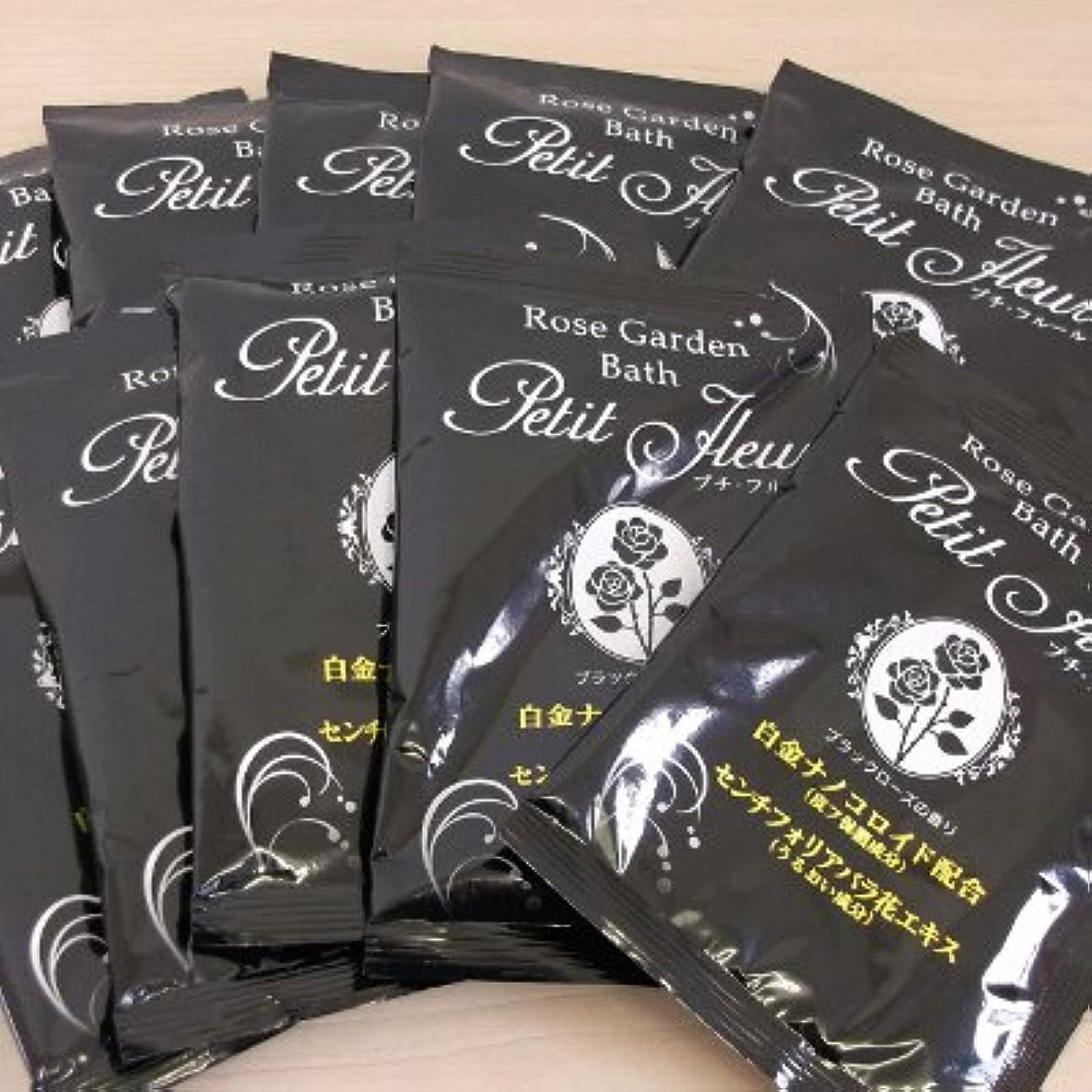 世界的に取り替える一月ローズガーデンバス ブラックローズの香り 10包セット