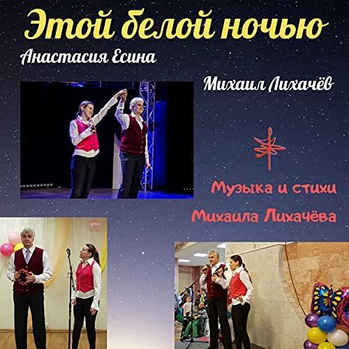 Михаил Лихачёв & Анастасия Есина