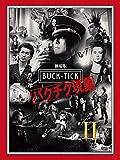 劇場版BUCK TICK バクチク現象 2