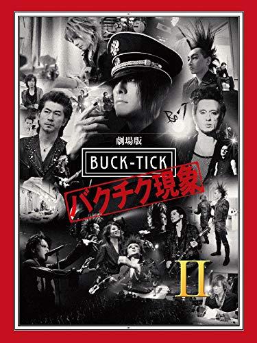 劇場版BUCK TICK バクチク現象 2 - BUCK-TICK, 岩木勇一郎