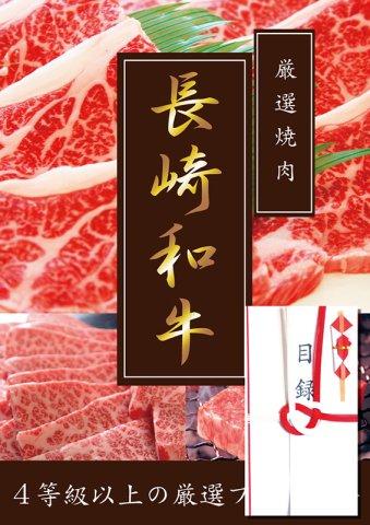長崎和牛 焼肉用 上 カルビ 1kg A3パネル付き 目録 ( 景品 贈答 プレゼント 二次会 イベント用 )