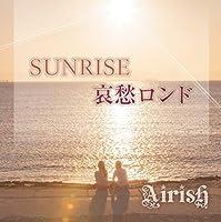 SUNRISE / 哀愁ロンド