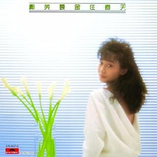 Cally Kwong - Liu Zhu Chun Tian 鄺美雲 - 留住春天
