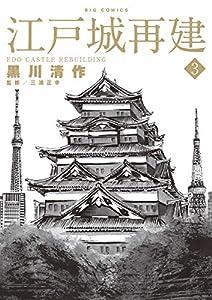江戸城再建(3) (ビッグコミックス)