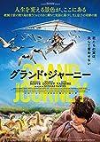 グランド・ジャーニー[DVD]