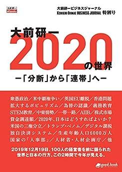[good.book編集部, 大前 研一]の大前研一 2020年の世界-「分断」から「連帯」へ- 大前研一ビジネスジャーナル特別号 (大前研一books(NextPublishing))