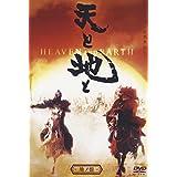 天と地と -HEAVEN & EARTH- 地の盤 [DVD]