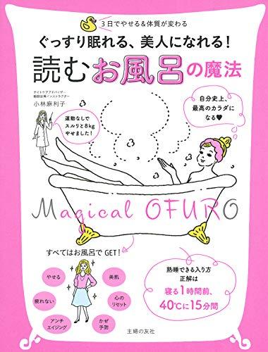 ぐっすり眠れる、美人になれる! 読む お風呂の魔法