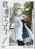 君と僕のアシアト〜タイムトラベル春日研究所〜 1 (ジャンプコミックス デラックス)