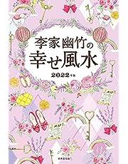 李家幽竹の幸せ風水 2022年版