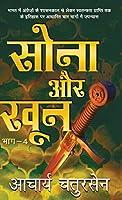 Sona Aur Khoon - 4