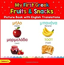my baby in greek