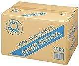 シャボン玉石けん 給食用粉石けん(業務用)10kg