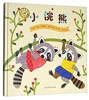 小绿芽童书·小浣熊