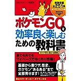 ポケモンGOを効率良く楽しむための教科書