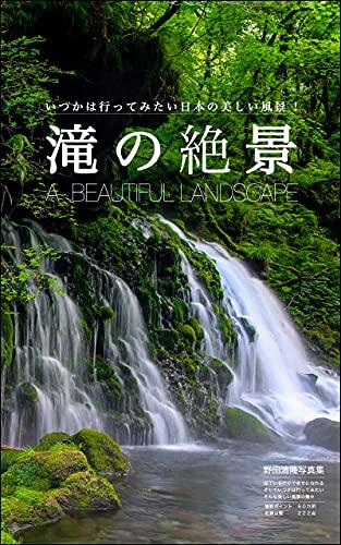 滝の絶景: 日本の美しい風景