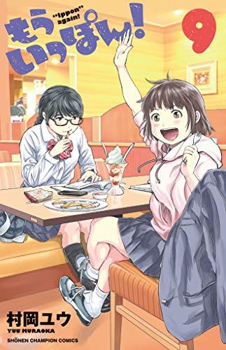 もういっぽん! 9 (9) (少年チャンピオン・コミックス)の詳細を見る