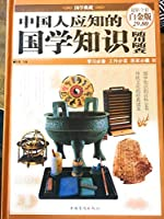 Chinese people should know the Chinese culture knowledge as used with the investigation (color hardcover)(Chinese Edition)