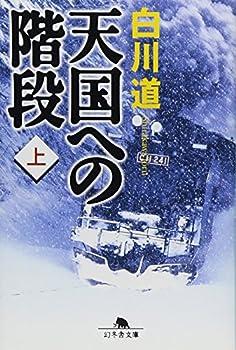Paperback Bunko ??????<?> (?????) [Japanese] Book