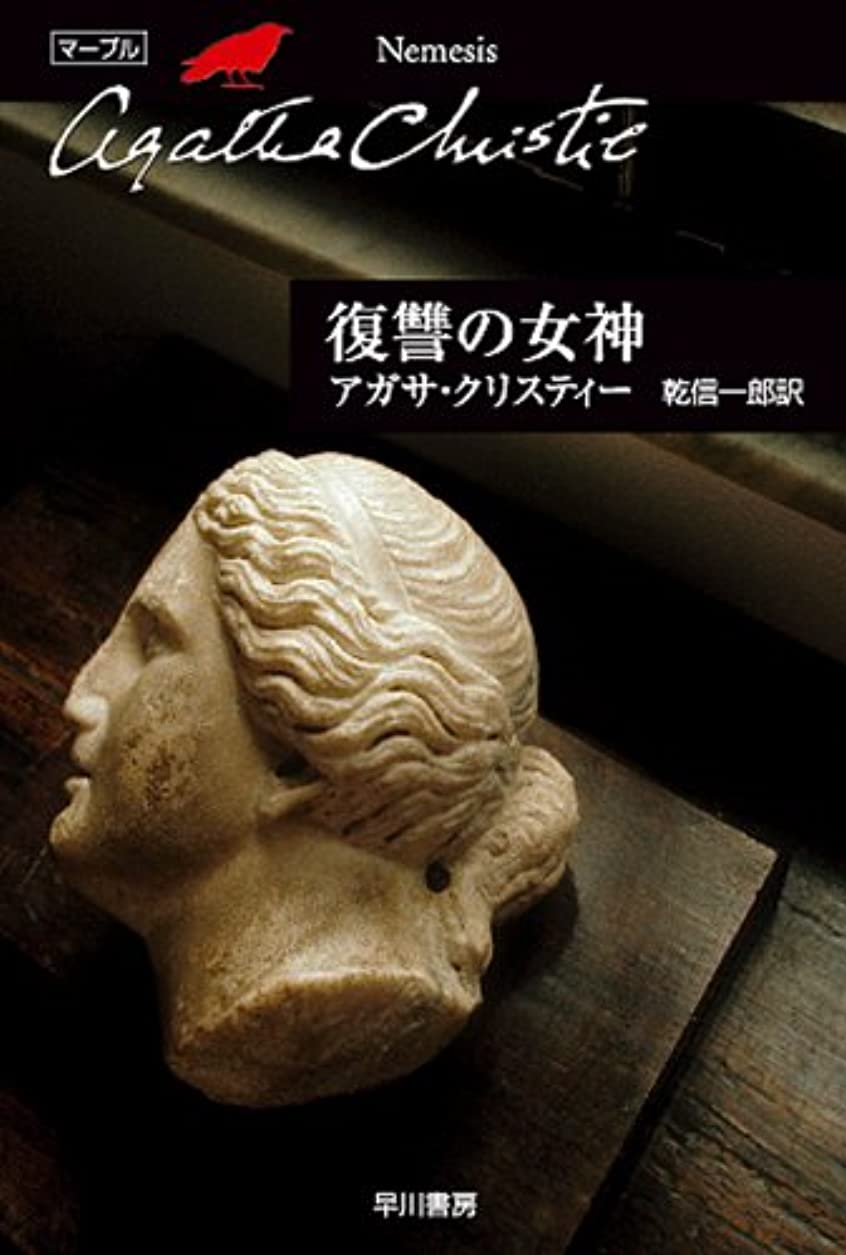 優しさジャンク予防接種する復讐の女神 (ハヤカワ文庫―クリスティー文庫)
