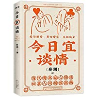 Today is A Good Time to Fall in Love (Chinese Edition)