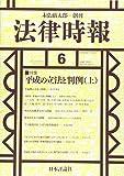 法律時報2020年6月号 通巻 1152号 平成の立法と判例(上)