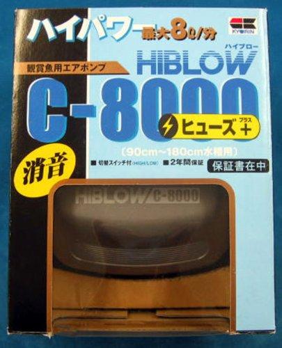 キョーリン ハイブロー C-8000 ヒューズ+(プラス)