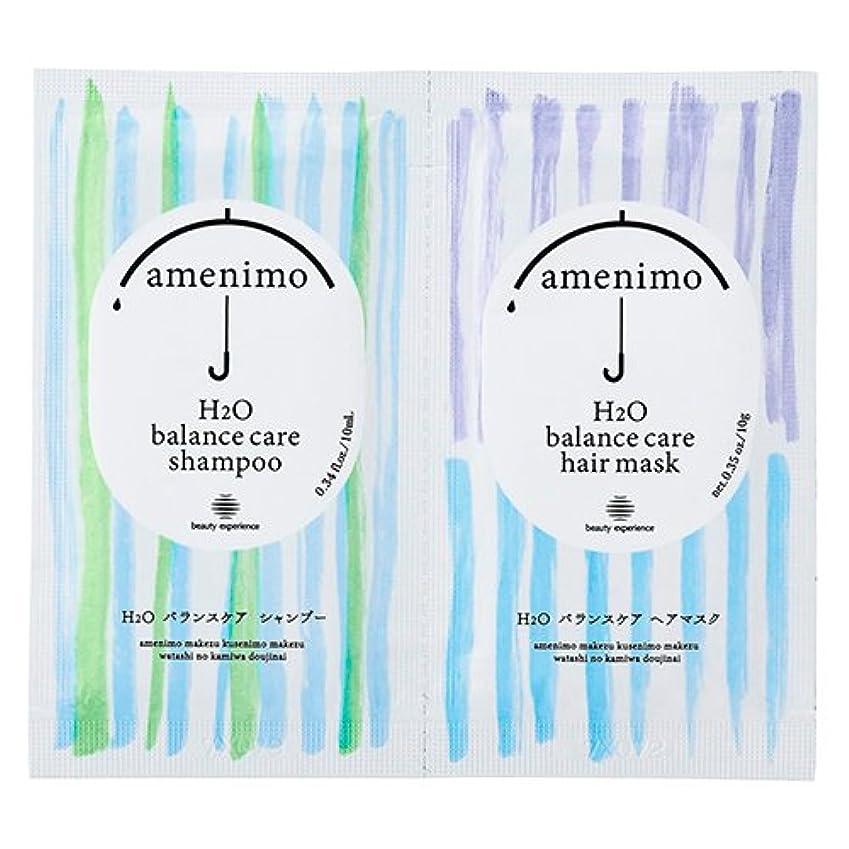 つかの間高尚な簡単にamenimo(アメニモ) H2O バランスケア シャンプー&ヘアマスク 1dayお試し 10mL+10g