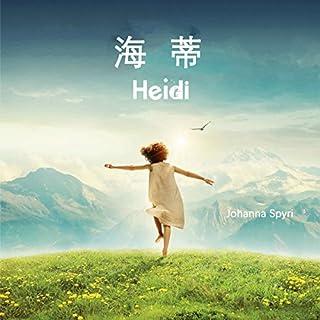 海蒂 - 海蒂 [Heidi] cover art