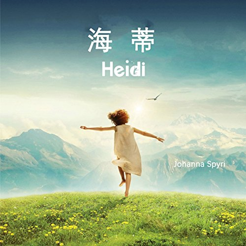 海蒂 - 海蒂 [Heidi] audiobook cover art