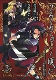 うみねこのなく頃に Episode1:Legend of the golden witch 3巻 (デジタル版ガンガンコミックスJOKER)