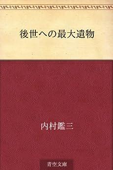 [内村 鑑三]の後世への最大遺物