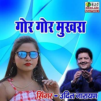 Gor Gor Mukhra (Maithili Geet)