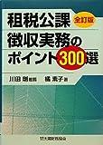 租税公課徴収実務のポイント300選
