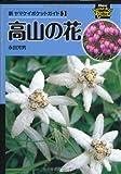 新ヤマケイポケットガイド3 高山の花
