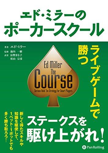 エド・ミラーのポーカースクール ──ライブゲームで勝つ (カジノブックシリーズ)