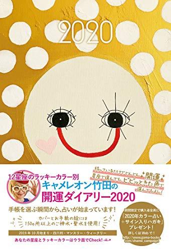 キャメレオン竹田の開運ダイアリー2020<牡羊座></p>