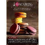 ギフト morin 至高のマカロン 詰め合わせ スイーツ お菓子 … (マカロン15個入)